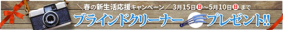 3-15_5-10『春の新生活応援キャンペーン_ブラインドクリーナープレゼント』