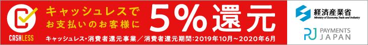 5%還元事業